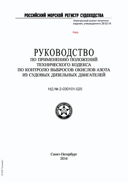 Руководство 2-030101-025 Руководство по применению Положений технического Кодекса по контролю выбросов окислов азота из судовых дизельных двигателей (Издание 2016 года)