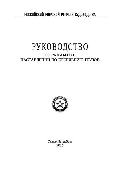 Руководство 2-030101-008 Руководство по разработке наставлений по креплению грузов (Издание 2016 года)
