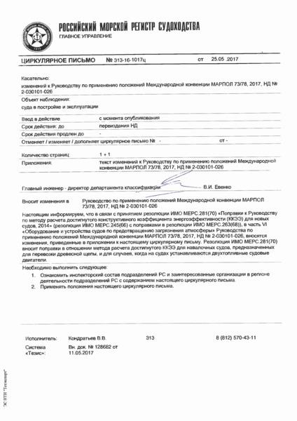 циркулярное письмо 313-16-1017ц Циркулярное письмо N 313-16-1017ц к НД N 2-030101-026 Руководство по применению положений Международной Конвенции МАРПОЛ 73/78