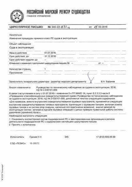 циркулярное письмо 340-22-871ц Циркулярное письмо N 340-22-871ц к НД N 2-030101-009 Руководство по техническому наблюдению за судами в эксплуатации