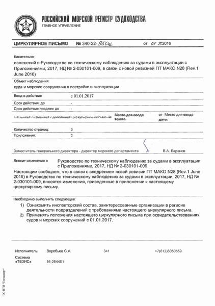 циркулярное письмо 340-22-950ц Циркулярное письмо N 340-22-950ц к НД N 2-030101-009 Руководство по техническому наблюдению за судами в эксплуатации
