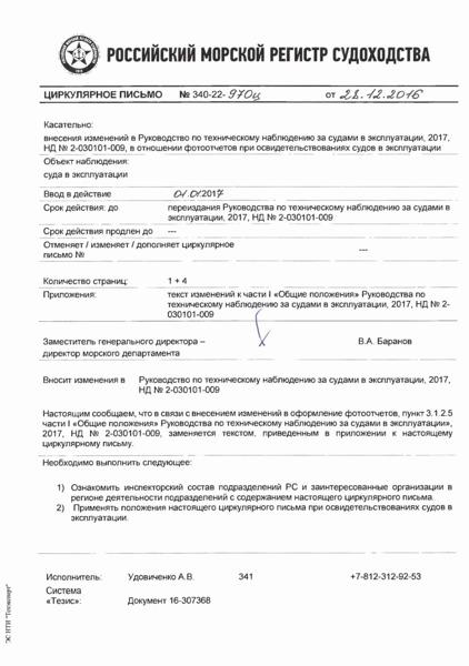 циркулярное письмо 340-22-970ц Циркулярное письмо к НД N 2-030101-009 Руководство по техническому наблюдению за судами в эксплуатации