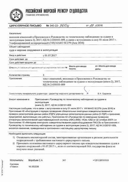 циркулярное письмо 340-22-960ц Циркулярное письмо к НД N 2-030101-009 Приложение к Руководству по техническому наблюдению за судами в эксплуатации