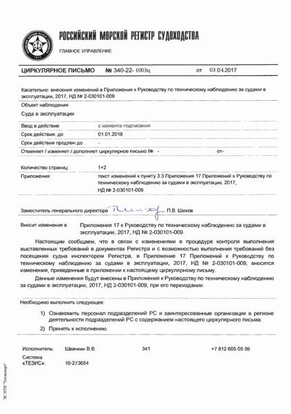 циркулярное письмо 340-22-1003ц Циркулярное письмо к НД N 2-030101-009 Приложение к Руководству по техническому наблюдению за судами в эксплуатации