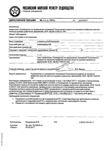 циркулярное письмо 313-16-1001ц Циркулярное письмо к НД N 2-030101-025 Руководство по применению положений Технического кодекса по контролю выбросов окислов азота из судовых дизельных двигателей