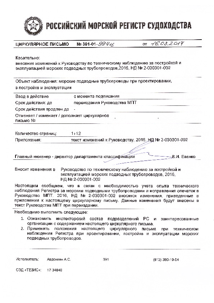 циркулярное письмо 391-01-994ц Циркулярное письмо к НД N 2-030301-002 Руководство по техническому наблюдению за надстройкой и эксплуатацией морских подводных трубопроводов