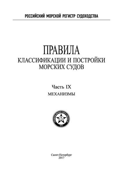 Правила 2-020101-095 Правила классификации и постройки морских судов. Часть IX. Механизмы