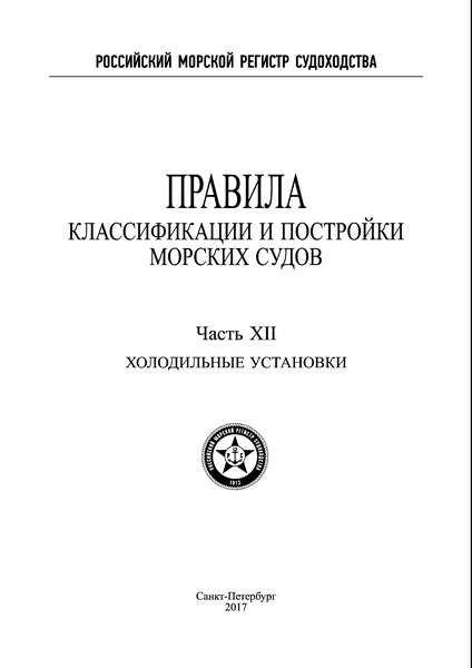 Правила 2-020101-095 Правила классификации и постройки морских судов. Часть XII. Холодильные установки