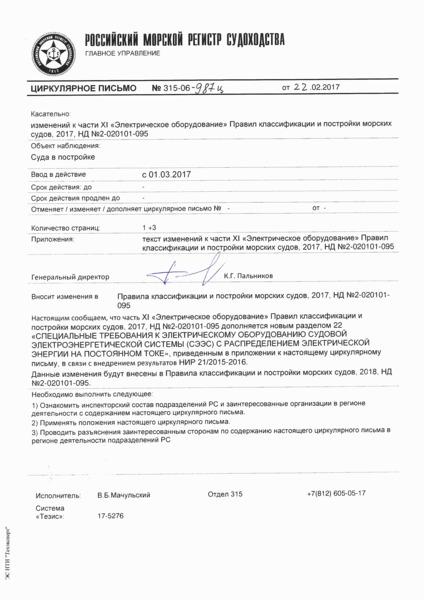 циркулярное письмо 315-06-987ц Циркулярное письмо к НД N 2-020101-095 Правила классификации и постройки морских судов. Часть XI. Электрическое оборудование