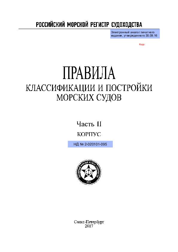 Правила 2-020101-095 Правила классификации и постройки морских судов. Часть II. Корпус