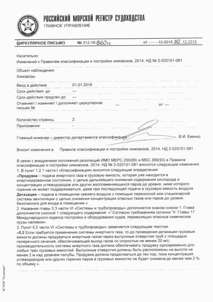 циркулярное письмо 312-19-860ц Циркулярное письмо к НД N 2-020101-081 Правила классификации и постройки химовозов