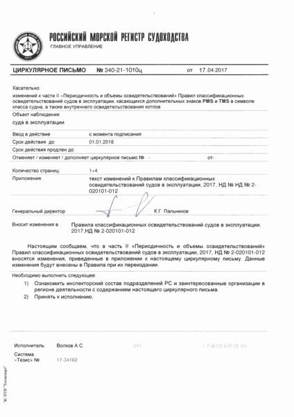 циркулярное письмо 340-21-1010ц Циркулярное письмо к НД N 2-020101-012 Правила классификационных освидетельствований судов в эксплуатации