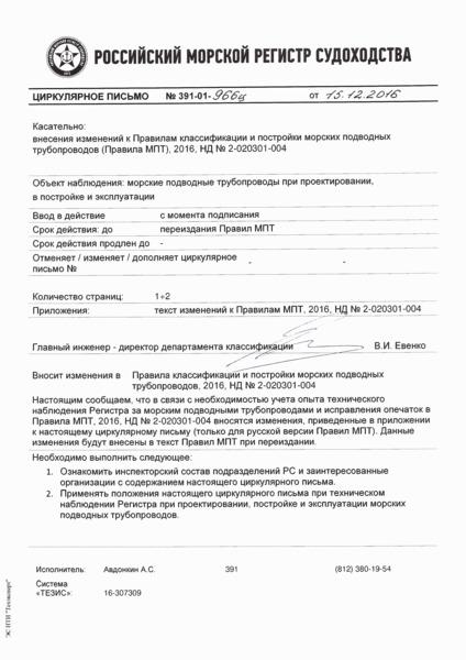 циркулярное письмо 391-01-966ц Циркулярное письмо к НД N 2-020301-004 Правила классификаций и постройки морских подводных трубопроводов