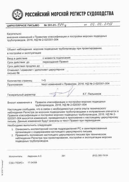 циркулярное письмо 391-01-984ц Циркулярное письмо к НД N 2-020301-004 Правила классификаций и постройки морских подводных трубопроводов