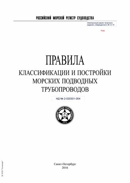 Правила 2-020301-004 Правила классификаций и постройки морских подводных трубопроводов