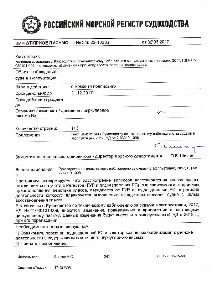 циркулярное письмо 340-22-1023ц Циркулярное письмо к НД N 2-030101-009 Руководство по техническому наблюдению за судами в эксплуатации