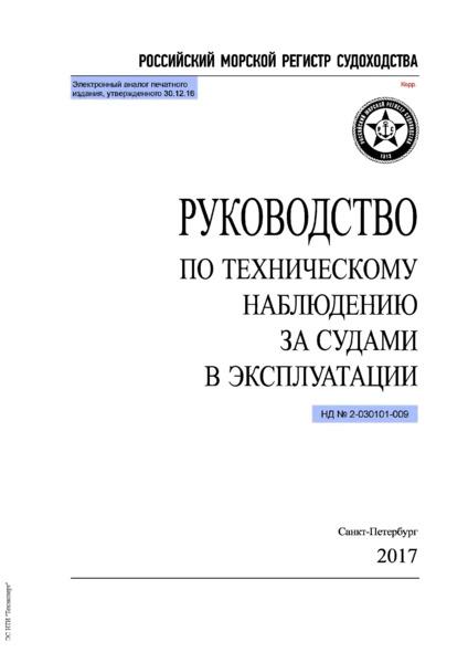 Руководство 2-030101-009 Руководство по техническому наблюдению за судами в эксплуатации