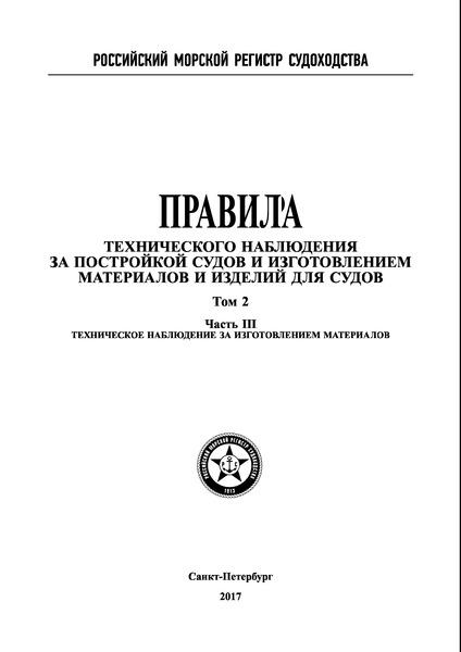 Правила 2-020101-040 Правила технического наблюдения за постройкой судов и изготовлением материалов и изделий для судов. Том 2. Часть 3. Техническое наблюдение за изготовлением материалов (издание 2017 года)