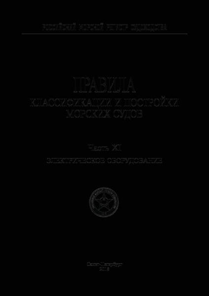 Правила 2-020101-104 Правила классификации и постройки морских судов. Часть XI. Электрическое оборудование (Издание 2018 года)