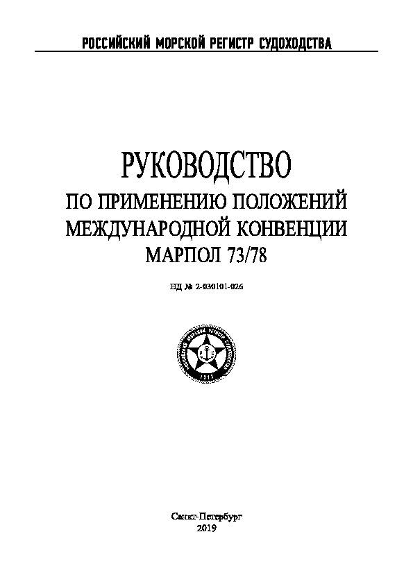 Руководство 2-030101-026 Руководство по применению положений Международной конвенции МАРПОЛ 73/78 (Издание 2019 года)