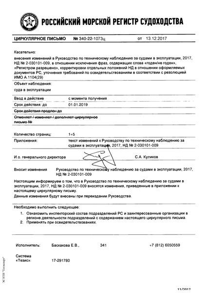 циркулярное письмо 340-22-1073ц Циркулярное письмо к НД N 2-030101-009 Руководство по техническому наблюдению за судами в эксплуатации
