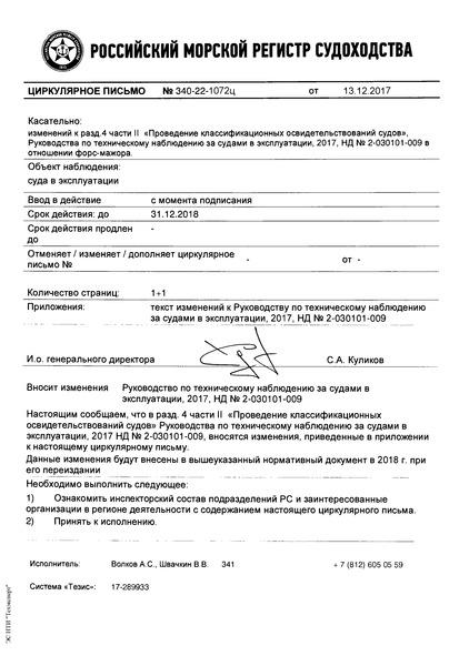циркулярное письмо 340-22-1072ц Циркулярное письмо к НД N 2-030101-009 Руководство по техническому наблюдению за судами в эксплуатации