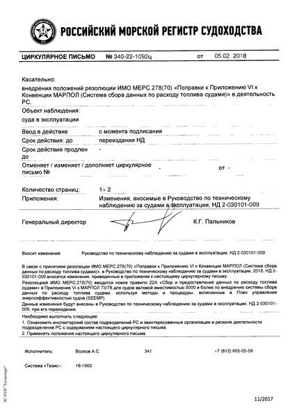 циркулярное письмо 340-22-1092ц Циркулярное письмо N 340-22-1092ц к НД N 2-030101-009 Руководство по техническому наблюдению за судами в эксплуатации