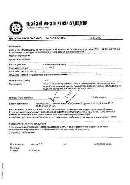 циркулярное письмо 340-22-1048ц Циркулярное письмо к НД N 2-030101-009 Руководство по техническому наблюдению за судами в эксплуатации