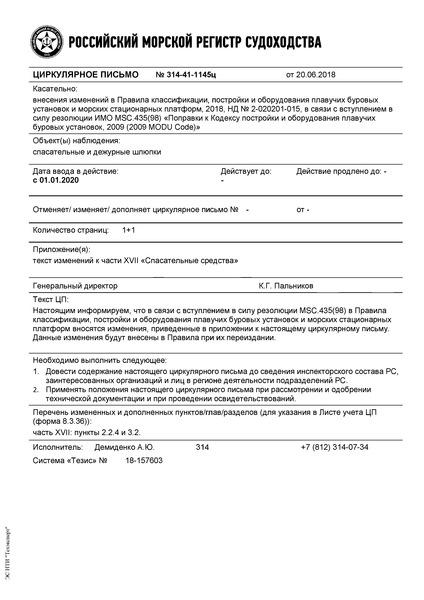 циркулярное письмо 314-41-1145ц Циркулярное письмо к НД N 2-020201-015 Правила классификации, постройки и оборудования плавучих буровых установок и морских стационарных платформ