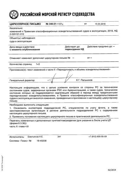 циркулярное письмо 340-21-1107ц Циркулярное письмо к НД N 2-020101-012 Правила классификационных освидетельствований судов в эксплуатации