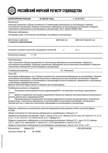 циркулярное письмо 382-08-1142ц Циркулярное письмо к НД N 2-090201-009 Общие положения по техническому наблюдению за контейнерами. Правила изготовления контейнеров. Правила допущения контейнеров к перевозке грузов под таможенными печатями и пломбами. Правила технического наблюдения за изготовлением контейнеров. Правила технического наблюдения за контейнерами в эксплуатации
