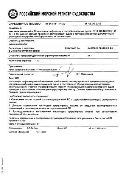циркулярное письмо 312-11-1140ц Циркулярное письмо к НД N 2-020101-104 Правила классификации и постройки морских судов. Часть I. Классификация (Издание 2018 года)