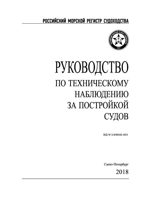 Руководство 2-030101-033 Руководство по техническому наблюдению за постройкой судов (Издание 2018)