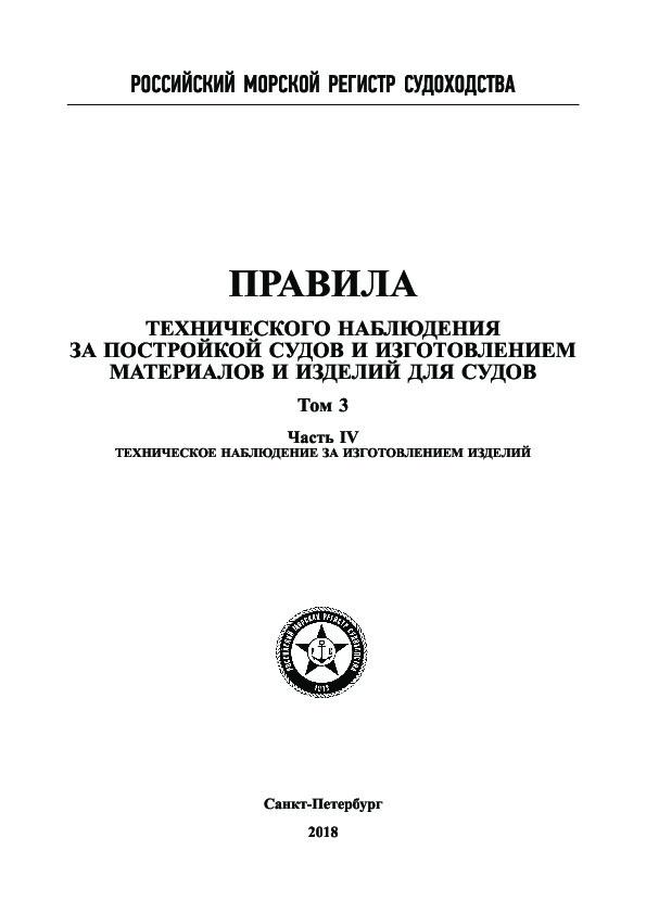 Правила  Правила технического наблюдения за постройкой судов и изготовлением материалов и изделий для судов. Том 3. Часть IV. Техническое наблюдение за изготовлением изделий (Издание 2018 года)