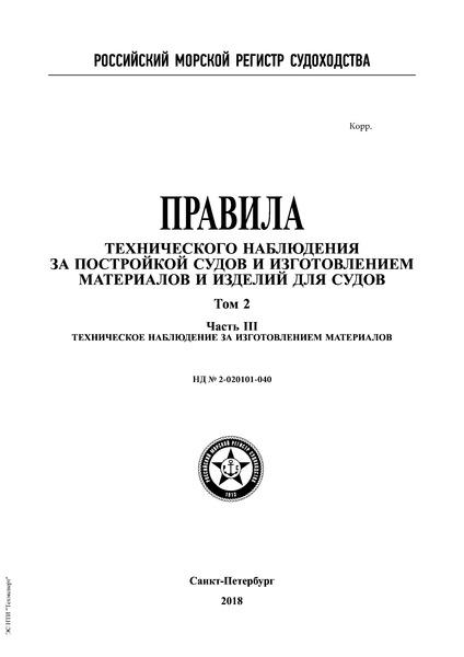 Правила 2-020101-040 Правила технического наблюдения за постройкой судов и изготовлением материалов и изделий для судов. Том 2. Часть III. Техническое наблюдение за изготовлением материалов (Издание 2018 года)