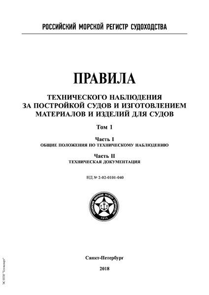 Правила 2-02-0101-040 Правила технического наблюдения за постройкой судов и изготовлением материалов и изделий для судов. Том 1. Часть I. Общие положения по техническому наблюдению. Часть II. Техническая документация (Издание 2018 года)