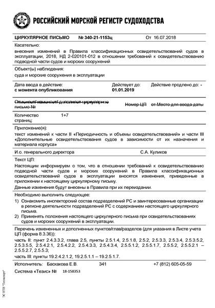 циркулярное письмо 340-21-1153ц Циркулярное письмо к НД N 2-020101-012 Правила классификационных освидетельствований судов в эксплуатации
