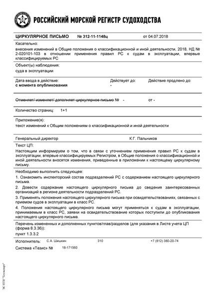 циркулярное письмо 312-11-1148ц Циркулярное письмо к НД N 2-020101-103 Общие положения о классификационной и иной деятельности