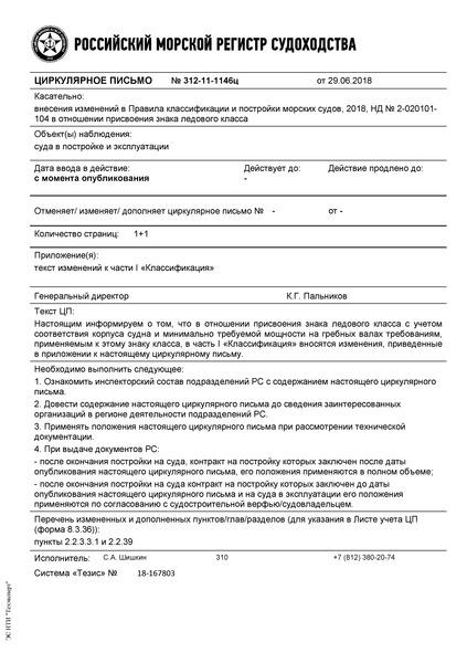 циркулярное письмо 312-11-1146ц Циркулярное письмо к НД N 2-020101-104 Правила классификации и постройки морских судов.