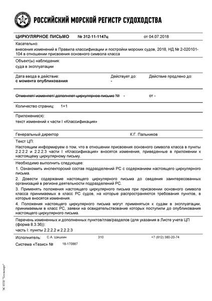 циркулярное письмо 312-11-1147ц Циркулярное письмо к НД N 2-020101-104 Правила классификации и постройки морских судов. Часть I. Классификация (Издание 2018 года)