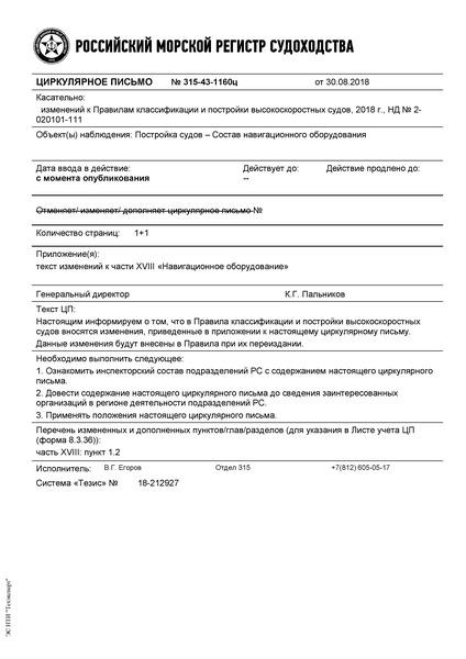 циркулярное письмо 315-43-1160ц Циркулярное письмо к НД N 2-020101-111 Правила классификации и постройки высокоскоростных судов