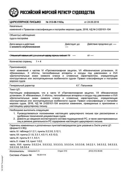 циркулярное письмо 313-08-1163ц Циркулярное письмо к НД N 2-020101-104 Правила классификации и постройки морских судов. Часть X. Котлы, теплообменные аппараты и сосуды под давлением (Издание 2018 года)