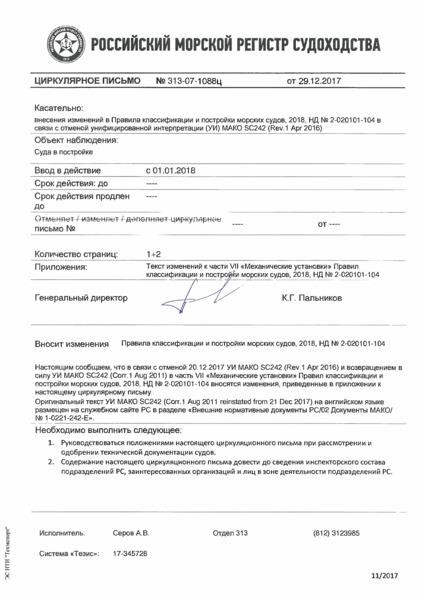 циркулярное письмо 313-07-1088ц Циркулярное письмо к НД N 2-020101-104 Правила классификации и постройки морских судов 2018. Часть VII. Механические установки