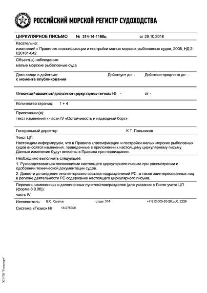 циркулярное письмо 314-14-1168ц Циркулярное письмо к НД N 2-020101-042 Правила классификации и постройки малых морских и рыболовных судов (Издание 2005 года)