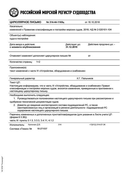 циркулярное письмо 314-44-1165ц Циркулярное письмо к НД N 2-020101-104 Правила классификации и постройки морских судов. Часть III. Устройства, оборудование и снабжение (Издание 2018 года)