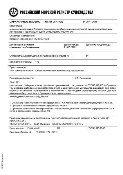 циркулярное письмо 381-08-1170ц Циркулярное письмо к НД N 2-02-0101-040 Правила технического наблюдения за постройкой судов и изготовлением материалов и изделий для судов. Том 1. Часть I. Общие положения по техническому наблюдению. Часть II. Техническая документация (Издание 2018 года)