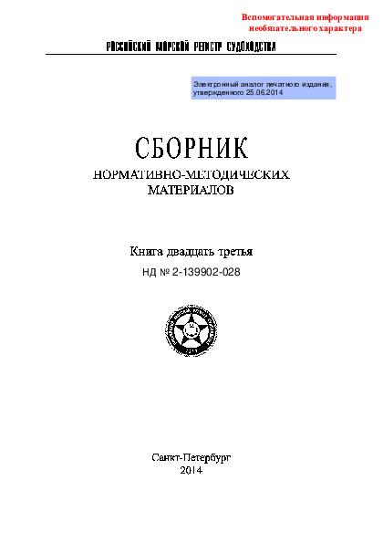НД 2-139902-028 Сборник нормативно-методических материалов. Книга двадцать третья