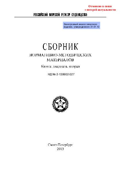 НД 2-139902-027 Сборник нормативно-методических материалов. Книга двадцать вторая
