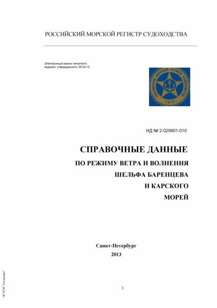 НД 2-029901-010 Справочные данные по режиму ветра и волнения шельфа Баренцева и Карского морей