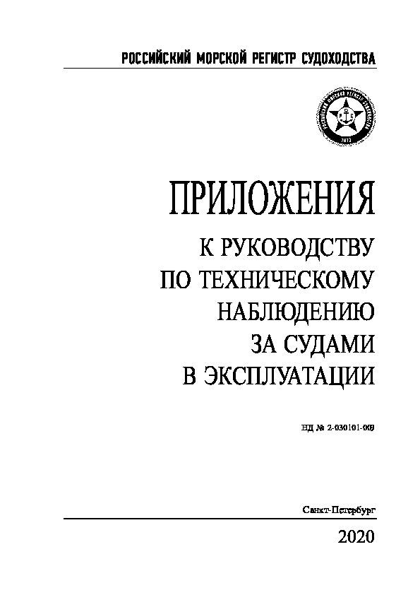 Руководство 2-030101-009 Приложения к Руководству по техническому наблюдению за судами в эксплуатации (Издание 2020 года)